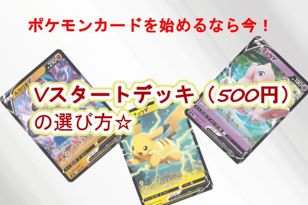 デッキ スタート ポケカ v 【ポケカ】500円で買えるVスタートデッキはどれがおすすめ?