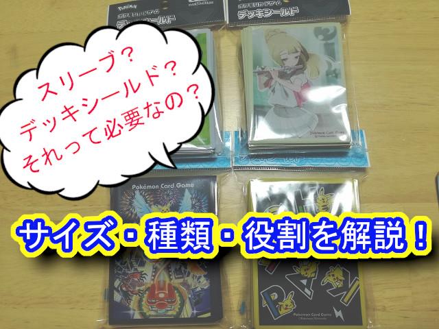 サイズ ポケモン カード
